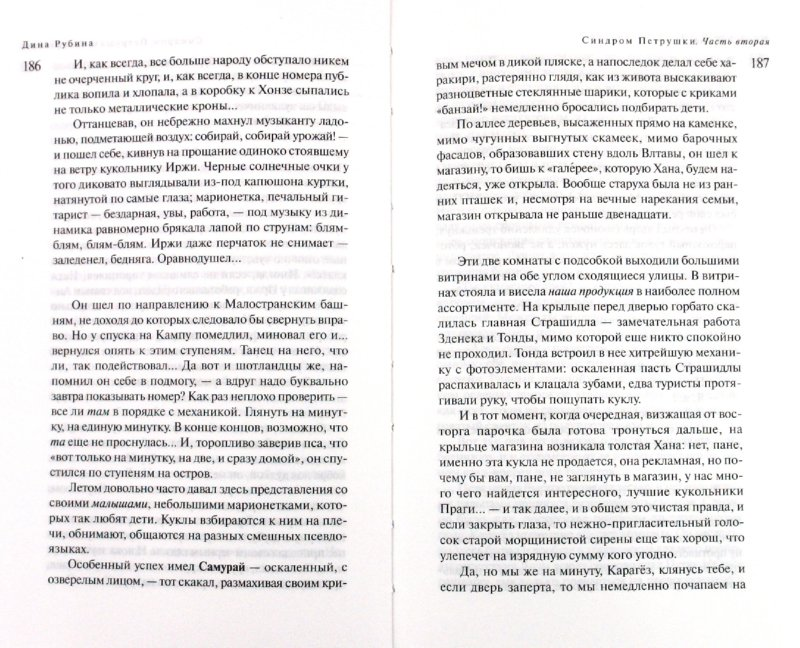 Иллюстрация 1 из 16 для Синдром Петрушки - Дина Рубина | Лабиринт - книги. Источник: Лабиринт