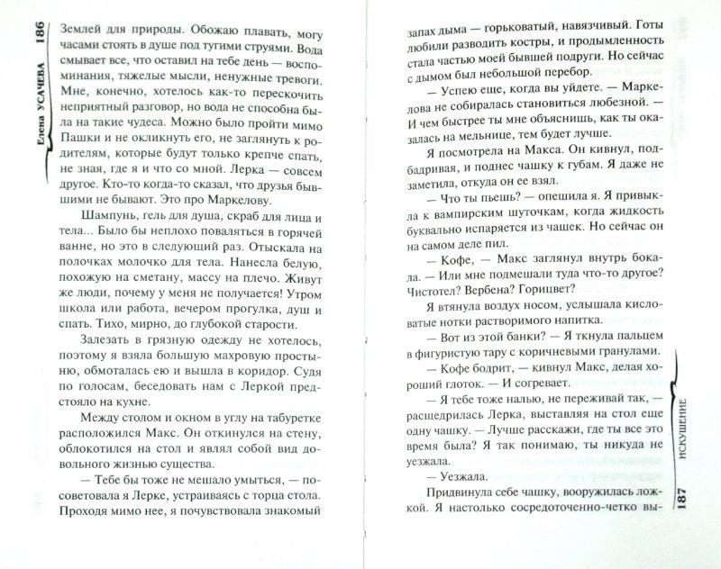 Иллюстрация 1 из 6 для Искушение - Елена Усачева | Лабиринт - книги. Источник: Лабиринт