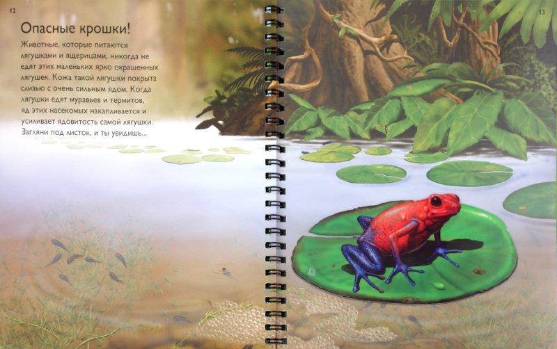 Иллюстрация 1 из 29 для Джунгли - Роберт Коуп | Лабиринт - книги. Источник: Лабиринт