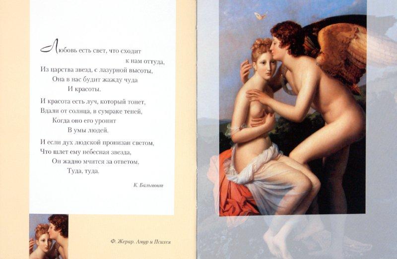 Иллюстрация 1 из 15 для О любви. Сборник | Лабиринт - книги. Источник: Лабиринт