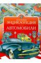 Нагаев Владимир Германович Моя первая энциклопедия. Автомобили