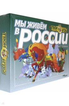Викторина Мы живем в России (76403) webmoney карточки в туле