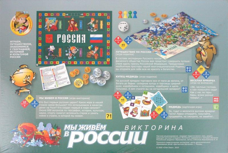 """Иллюстрация 1 из 45 для Викторина """"Мы живем в России"""" (76403)   Лабиринт - игрушки. Источник: Лабиринт"""