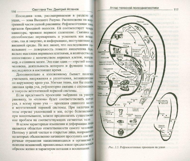 Иллюстрация 1 из 11 для Все о детском массаже - Тян, Атланов | Лабиринт - книги. Источник: Лабиринт