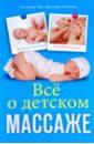Все о детском массаже, Тян Светлана,Атланов Дмитрий