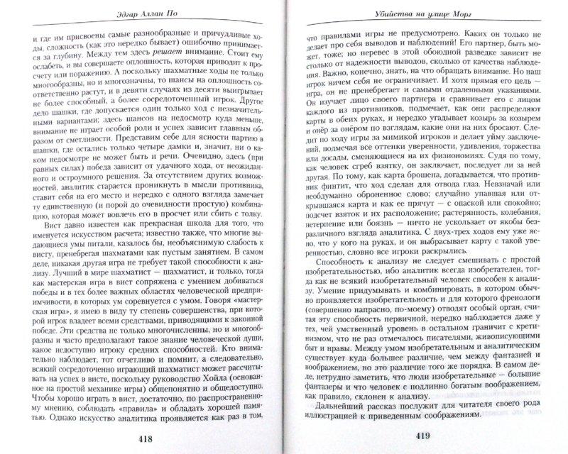 Иллюстрация 1 из 24 для Малое собрание сочинений - Эдгар По | Лабиринт - книги. Источник: Лабиринт