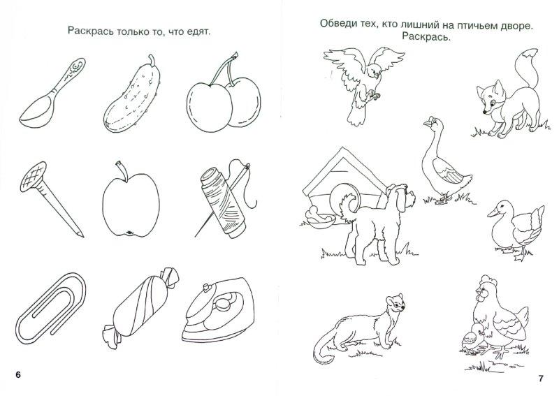 Иллюстрация 1 из 5 для Почемучки. Игры, кроссворды, головоломки - М. Земнов | Лабиринт - книги. Источник: Лабиринт