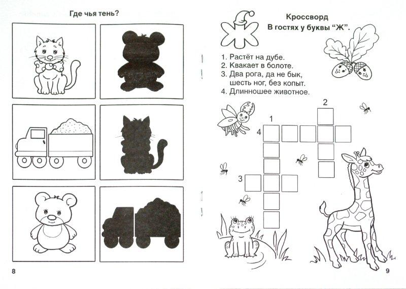 Иллюстрация 1 из 3 для В гостях у буквы. Игры, кроссворды, головоломки - М. Дружинина | Лабиринт - книги. Источник: Лабиринт