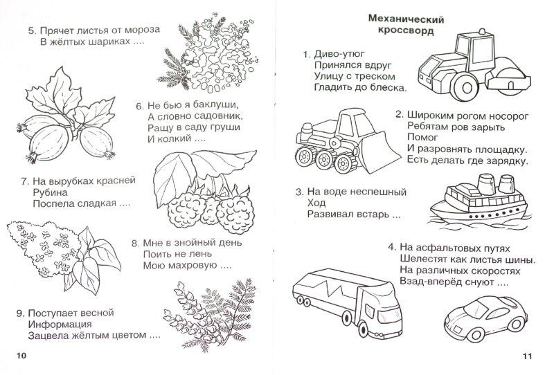 Иллюстрация 1 из 6 для Кроссворды малышам. Игры, кроссворды, головоломки - Владимир Кремнев | Лабиринт - книги. Источник: Лабиринт