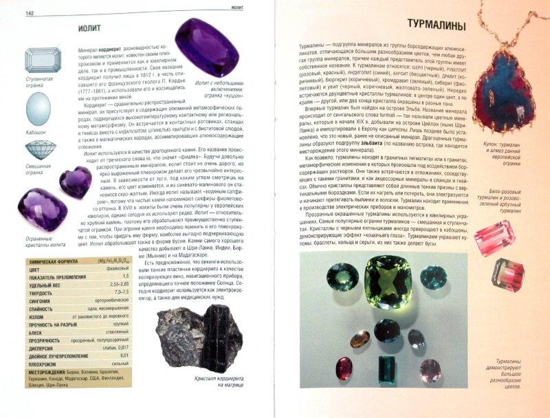 Иллюстрация 1 из 19 для Атлас драгоценных и декоративных камней: Идентификация, свойства и применение - Келли Олдершоу | Лабиринт - книги. Источник: Лабиринт