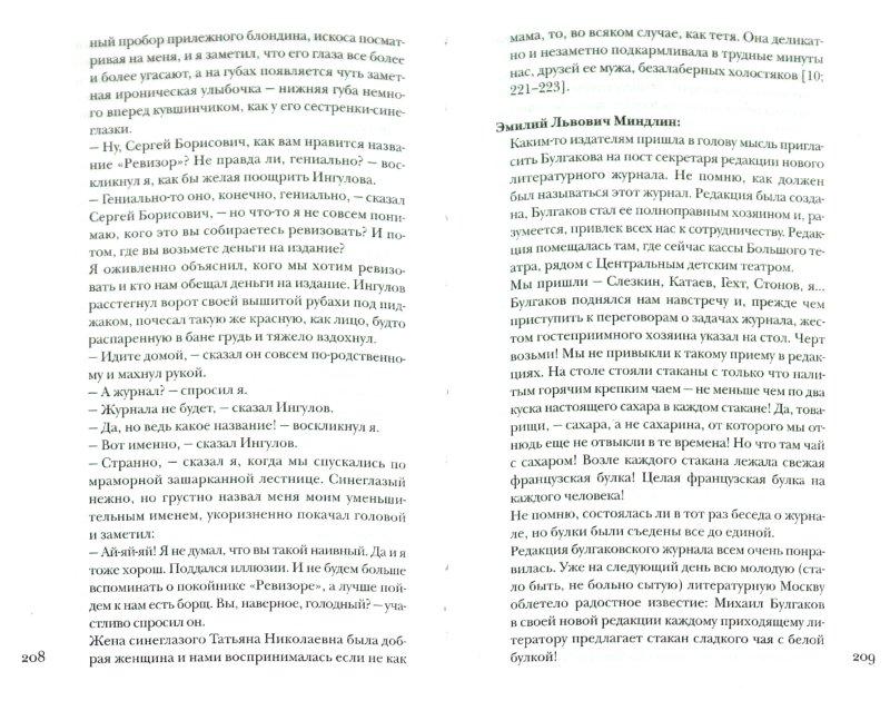 Иллюстрация 1 из 6 для Булгаков без глянца | Лабиринт - книги. Источник: Лабиринт