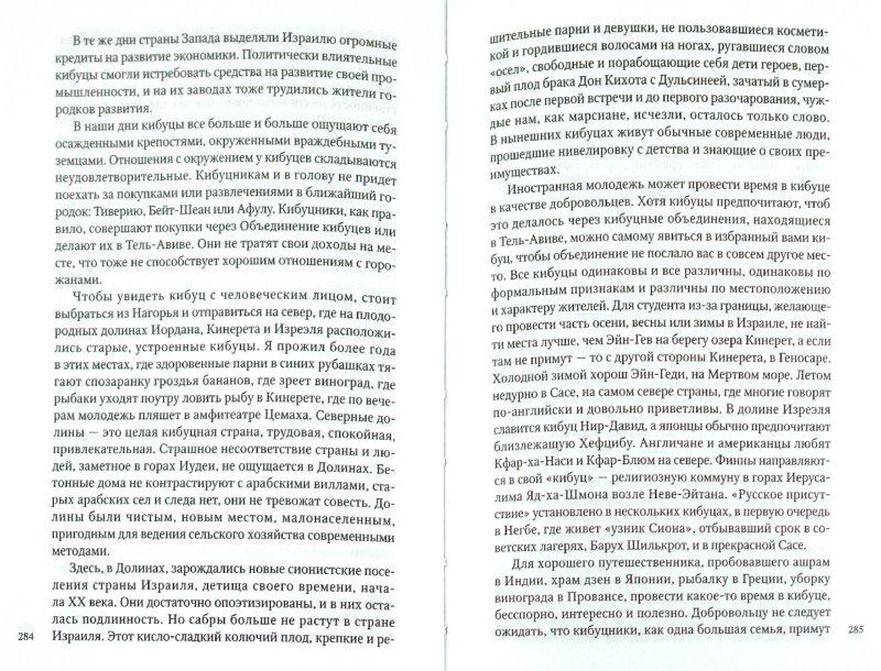 Иллюстрация 1 из 17 для Израиль. Страна сосны и оливы, или Неприметные прелести Святой земли - Исраэль Шамир | Лабиринт - книги. Источник: Лабиринт