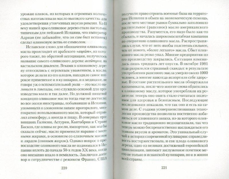 Иллюстрация 1 из 4 для Испания. Поздний обед - Поль Ричардсон | Лабиринт - книги. Источник: Лабиринт