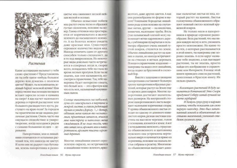 Иллюстрация 1 из 14 для Походная книга Муми-тролля - Сами Малила   Лабиринт - книги. Источник: Лабиринт