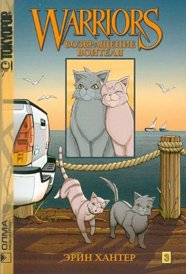 Иллюстрация 1 из 44 для Крутобок & Бич. Комплект комиксов из 4-х книг - Эрин Хантер | Лабиринт - книги. Источник: Лабиринт