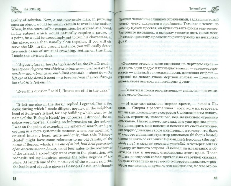 Иллюстрация 1 из 7 для Загадочные истории (+CD) - Эдгар По | Лабиринт - книги. Источник: Лабиринт