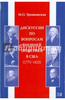 Дискуссии по вопросам внешней политики в США (1775-1823)