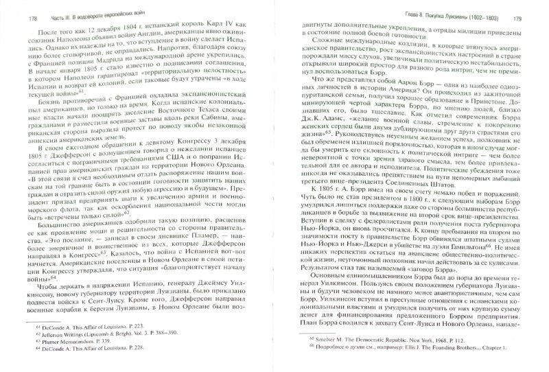 Иллюстрация 1 из 7 для Дискуссии по вопросам внешней политики в США (1775-1823) - Мария Трояновская | Лабиринт - книги. Источник: Лабиринт