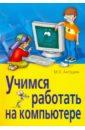Учимся работать на компьютере, Антошин Максим Константинович