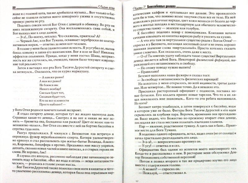 Иллюстрация 1 из 8 для Лисья йога: письма черного лиса к продвинутым существам - Лис Черный | Лабиринт - книги. Источник: Лабиринт