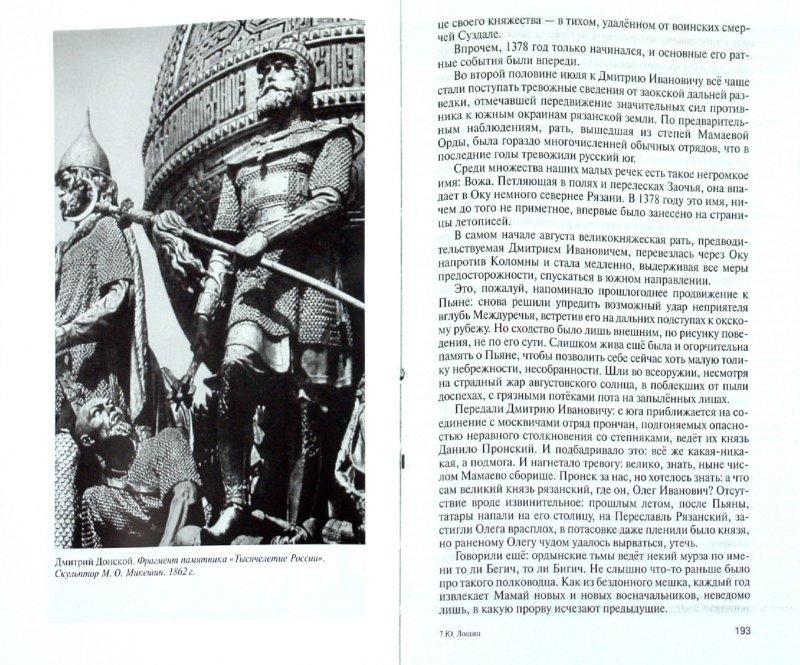 Иллюстрация 1 из 4 для Дмитрий Донской, князь благоверный - Юрий Лощиц | Лабиринт - книги. Источник: Лабиринт