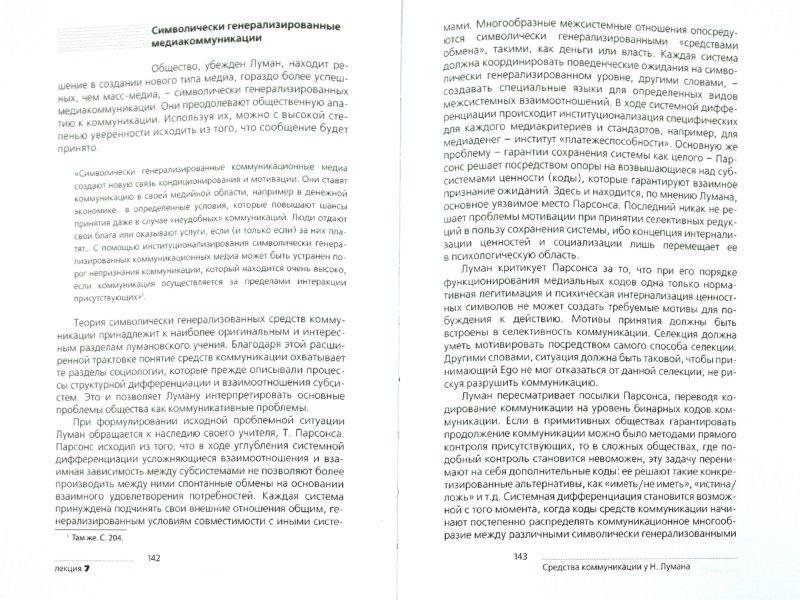 Иллюстрация 1 из 8 для Теория коммуникации в современной философии - Александр Назарчук | Лабиринт - книги. Источник: Лабиринт