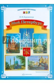 Мой Петербург