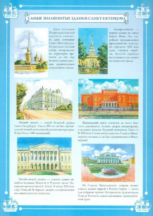 Иллюстрация 1 из 9 для Мой Петербург - Ольга Крупенчук | Лабиринт - книги. Источник: Лабиринт