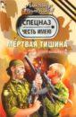 Тамоников Александр Александрович Мертвая тишина