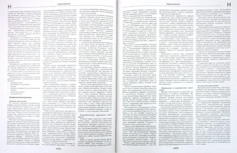 Иллюстрация 1 из 5 для Большая медицинская энциклопедия + Определитель болезней и рецепты здоровья - Елисеев, Шилов, Гитун, Гладенин | Лабиринт - книги. Источник: Лабиринт