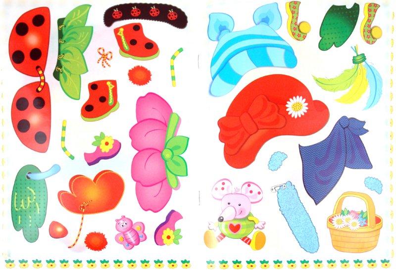 Иллюстрация 1 из 6 для Фантазируем с наклейками. Смешной карнавал | Лабиринт - книги. Источник: Лабиринт