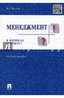 Менеджмент в вопросах и ответах. Учебное пособие учебники проспект международное публичное право в вопросах и ответах уч пос