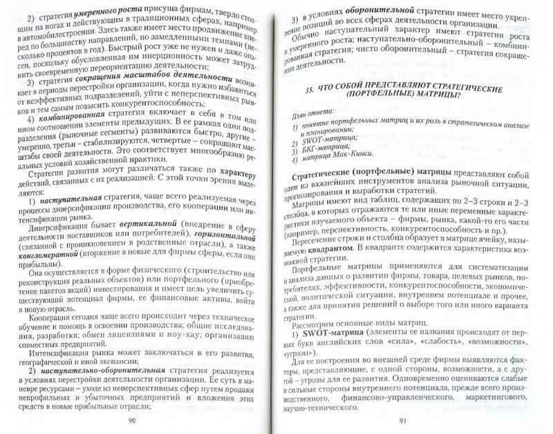 Иллюстрация 1 из 5 для Менеджмент в вопросах и ответах. Учебное пособие - Владимир Веснин   Лабиринт - книги. Источник: Лабиринт