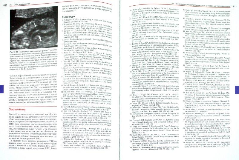Иллюстрация 1 из 11 для Ультразвуковая диагностика. Практическое решение клинических проблем. Том 3. УЗИ в акушерстве - Эдвард Блют | Лабиринт - книги. Источник: Лабиринт