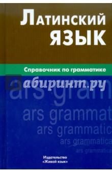 Латинский язык. Справочник по грамматике латинский язык и культура древнего рима для старшеклассников