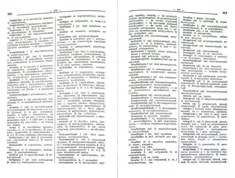 Иллюстрация 1 из 11 для Большой португальско-русский словарь - Феерштейн, Старец   Лабиринт - книги. Источник: Лабиринт