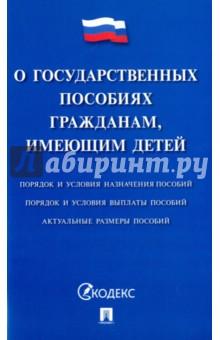 """Федеральный закон """"О государственных пособиях гражданам, имеющим детей"""" от Лабиринт"""
