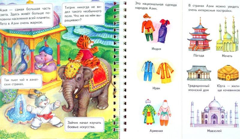 Иллюстрация 1 из 24 для Путешествуем вокруг света - Н. Коваль   Лабиринт - книги. Источник: Лабиринт