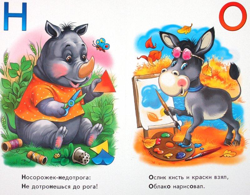 Иллюстрация 1 из 22 для Любимая азбука - Ирина Солнышко | Лабиринт - книги. Источник: Лабиринт