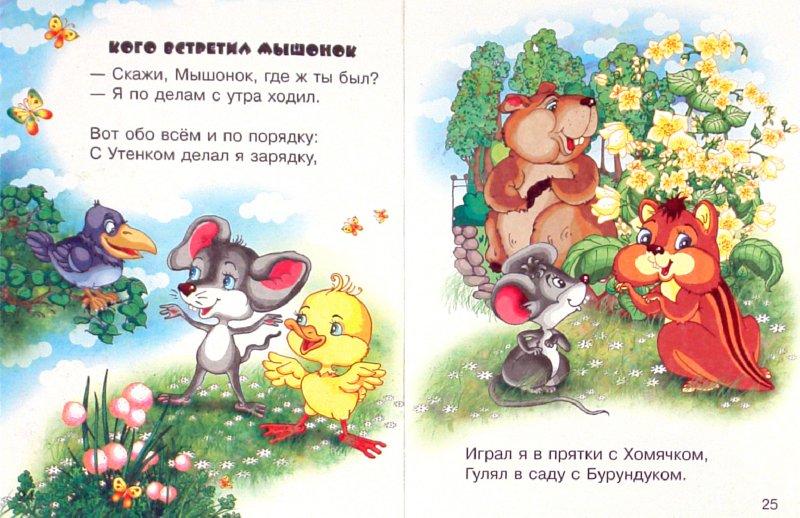 Иллюстрация 1 из 8 для Длин-н-н-ная собака - Сергей Гордиенко | Лабиринт - книги. Источник: Лабиринт