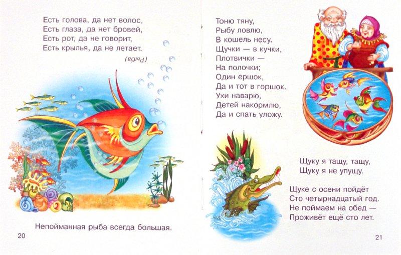 Иллюстрация 1 из 9 для Золотая копилочка | Лабиринт - книги. Источник: Лабиринт