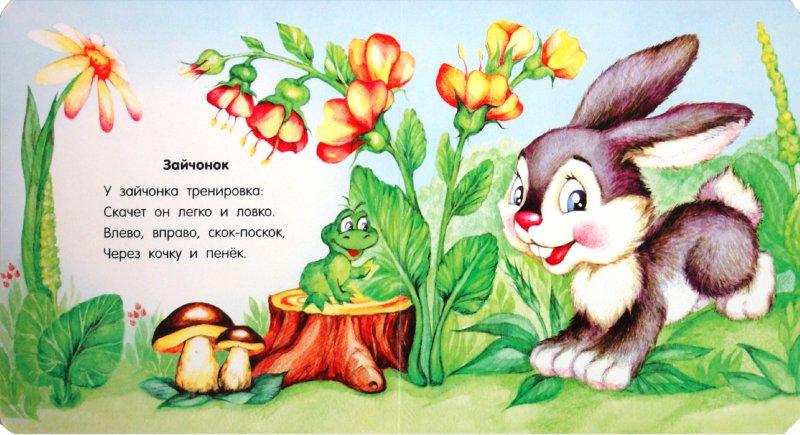 Иллюстрация 1 из 16 для Лисенок и его друзья - Юлия Каспарова   Лабиринт - книги. Источник: Лабиринт