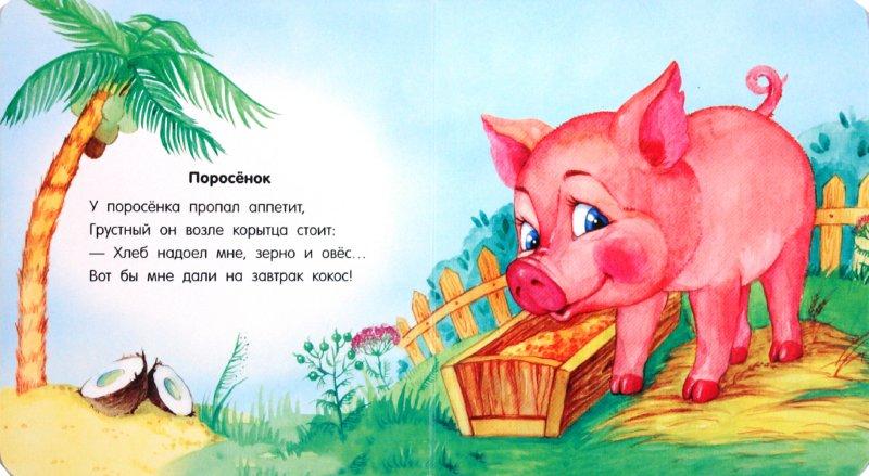 Иллюстрация 1 из 6 для Теленок и его друзья - Юлия Каспарова | Лабиринт - книги. Источник: Лабиринт