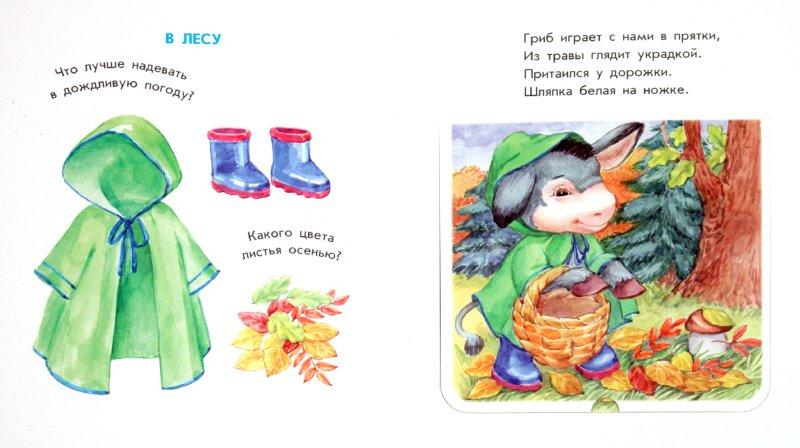 Иллюстрация 1 из 3 для На отдыхе   Лабиринт - книги. Источник: Лабиринт