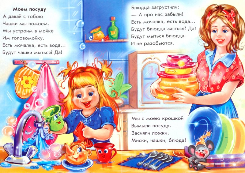 Иллюстрация 1 из 9 для Мамина помощница - Ирина Солнышко | Лабиринт - книги. Источник: Лабиринт