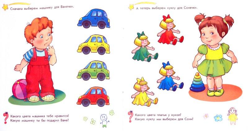 Иллюстрация 1 из 9 для В нашем доме: Развивающая тетрадь для занятий с ребенком от 2 лет - Елена Дорохова   Лабиринт - книги. Источник: Лабиринт
