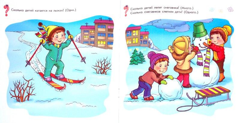 Иллюстрация 1 из 22 для Погода и времена года: Развивающая тетрадь для занятий с ребенком от 2 лет - Елена Дорохова | Лабиринт - книги. Источник: Лабиринт