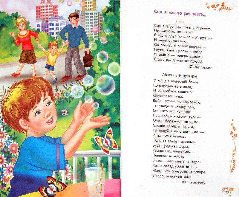 Иллюстрация 1 из 8 для Добрая книга для чтения. Хрестоматия для детей 5-6 лет | Лабиринт - книги. Источник: Лабиринт