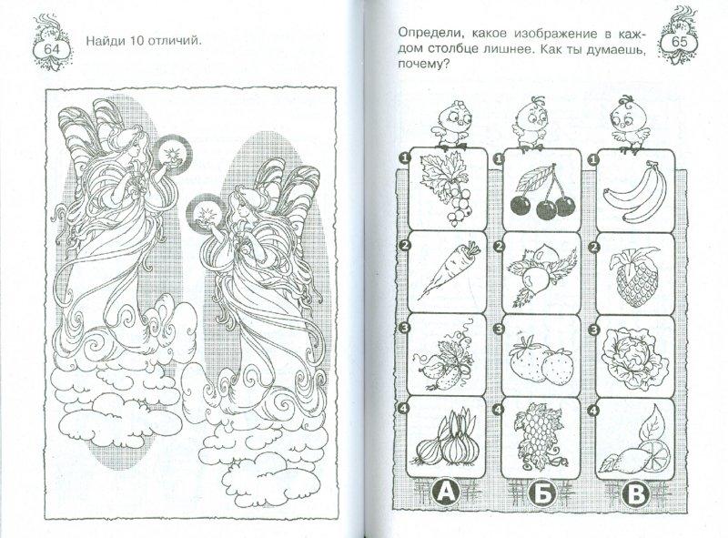 Иллюстрация 1 из 17 для Игры для девочек - Гордиенко, Гордиенко | Лабиринт - книги. Источник: Лабиринт