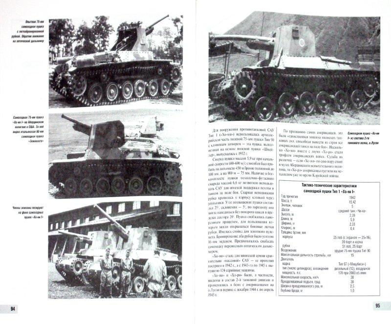 Иллюстрация 1 из 29 для Японские танки Второй Мировой - Семен Федосеев   Лабиринт - книги. Источник: Лабиринт